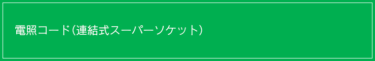 電照コード(連結式スーパーソケット)