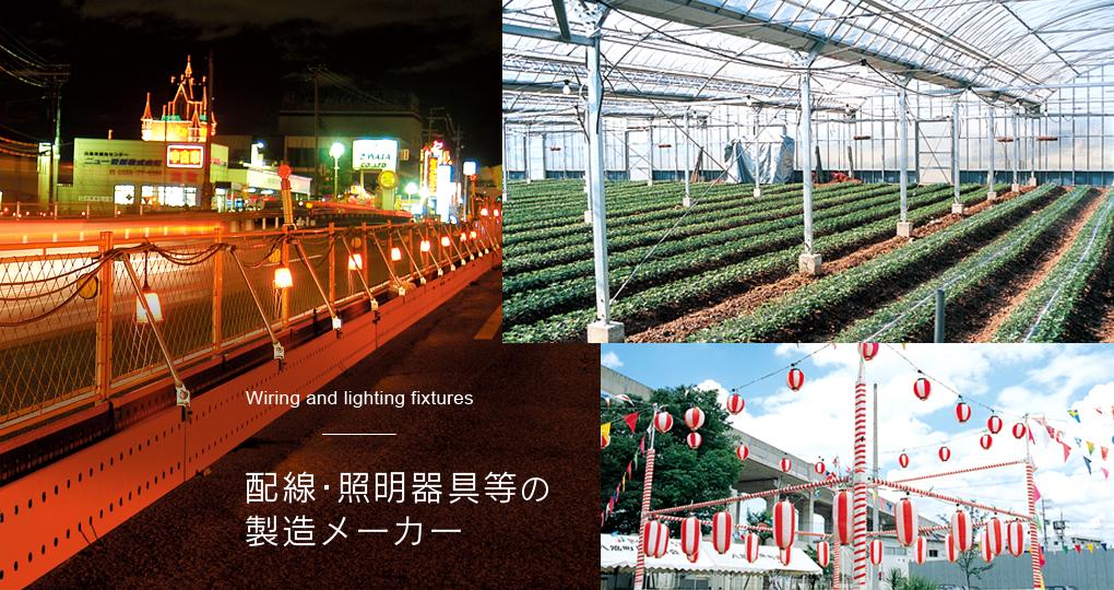 配線・照明器具等の製造メーカー