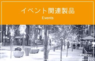 イベント関連製品
