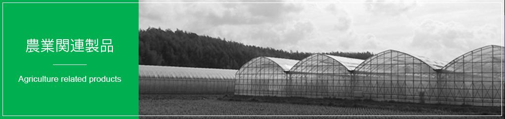 農業関連製品