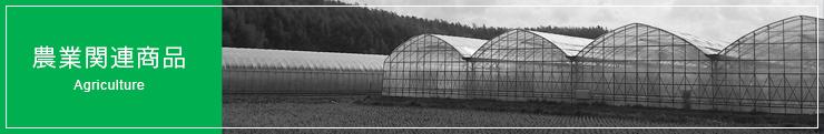 農業関連商品