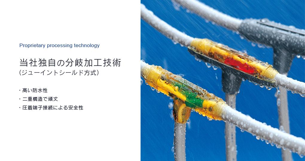 当社独自の分岐加工技術(ジューイントシールド方式) ・高い防水性・二重構造で頑丈・圧着端子接続による安全性