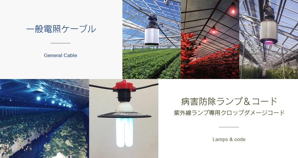 一般電照ケーブル病害防除ランプ&コード紫外線ランプ専用クロップダメージコード