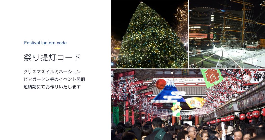 祭り提灯コードクリスマスイルミネーションビアガーデン等のイベント照明短納期にてお作りいたします